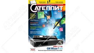 Журнал Сателлит  №6(102) Июнь 2012 года