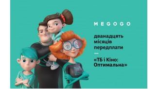 Подписка на Megogo «Кино и ТВ» Оптимальная 12 месяцев