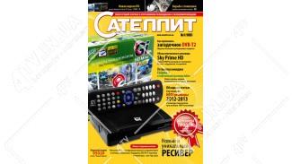 Журнал Сателлит №1(109) Январь 2013 года