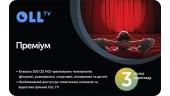 Подписка на OLL.TV Премиум 3 месяца