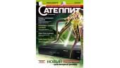 Журнал Сателлит  №7(103) Июль 2012 года