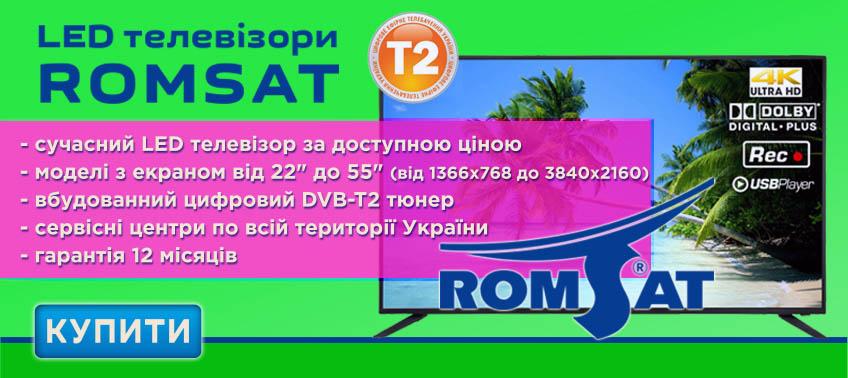 Телевизоры LED Romsat
