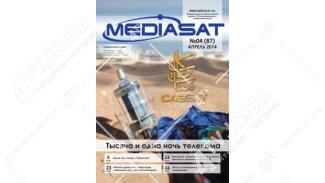 Журнал Mediasat  №04(87) Апрель 2014 года