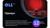 Подписка на OLL.TV Премиум 12 месяцев