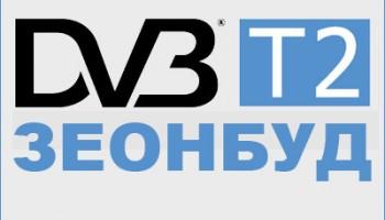 «Зеонбуду» оголошено попередження і дано 2 тижні для відкриття вільного доступу до DVB-T2