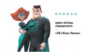 Подписка на Megogo «Кино и ТВ» Легкая 1 месяц