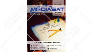Журнал MediaSat  №07(66) Июль 2012 года
