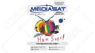 Журнал MediaSat  №02(61) Февраль 2012 года