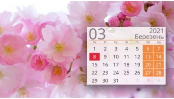8 березня 2021 року – Вихідний день! Зі святом любі жінки!