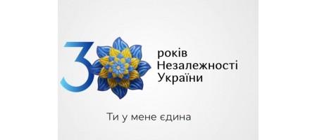 День Незалежності України! 24 серпня 2021 року - Вихідний день!