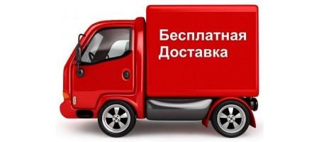 Акция: Бесплатная доставка!