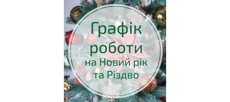 Графік роботи на Новорічні та Різдвяні свята 2021!