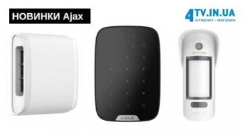 Ajax: три нові моделі обладнання!