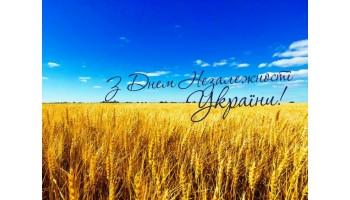 День Незалежності України! 24 серпня 2020 року - графік роботи!