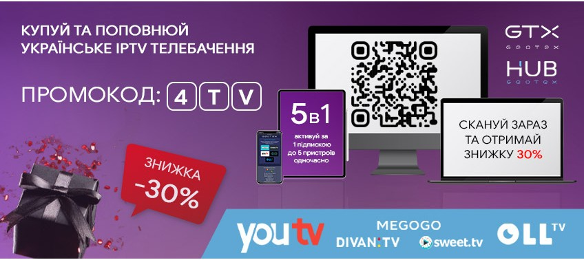 Промокод 4TV