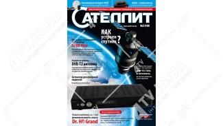 Журнал Сателлит №2(110) Февраль 2013 года