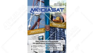 Журнал MediaSat  №05(64) Май 2012 года