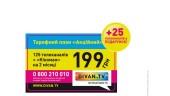 Комплект Smart TV 1+1=3 от DIVAN.TV Акционный